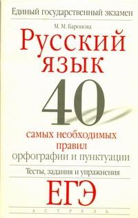 ЕГЭ Русский язык. 40 самых необходимых правил орфографии и пунктуации Баронова М.М.