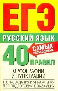 Баронова М.М. - ЕГЭ Русский язык. 40 самых необходимых правил орфографии и пунктуации обложка книги