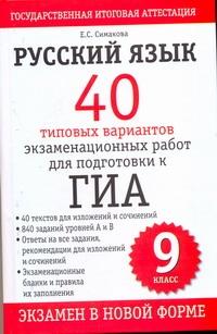 Симакова Е.С. - ГИА Русский язык. 9 класс. 40 типовых вариантов экзаменационных работ для подготовки  к ГИА. обложка книги