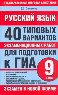 ГИА Русский язык. 9 класс. 40 типовых вариантов экзаменационных работ для подготовки к ГИА. обложка книги