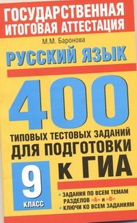 Баронова М.М. - ГИА Русский язык. 9 класс. 400 типовых тестовых заданий для подготовки к ГИА. обложка книги