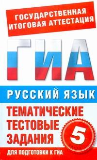 Бутыгина Н.В. - ГИА Русский язык. 5 класс. Тематические тестовые задания для подготовки к ГИА обложка книги
