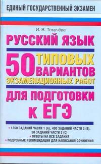 ЕГЭ Русский язык. 50 типовых вариантов экзаменационных работ для подготовки к ЕГЭ Текучева И.В.