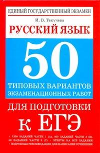 ЕГЭ Русский язык. 50 типовых вариантов экзаменационных работ для подготовки к ЕГЭ обложка книги