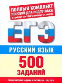 Текучева И.В. - ЕГЭ Русский язык. 500 учебно-тренировочных заданий для подготовки к ЕГЭ обложка книги