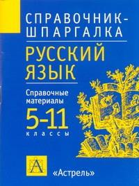 Русский язык. 5-11 классы обложка книги