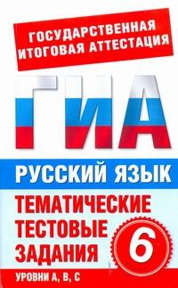 Бутыгина Н.В. - ГИА Русский язык. 6 класс. Тематические тестовые задания для подготовки к ГИА обложка книги