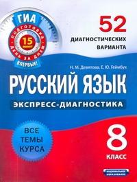Девятова Н.М. - ГИА Русский язык. 8 класс. 52 диагностических варианта обложка книги