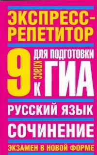 ГИА Русский язык. 9 класс. Сочинение обложка книги