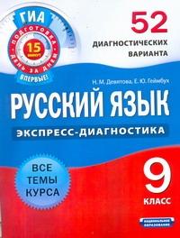 Девятова Н.М. - ГИА Русский язык. 9 класс. 52 диагностических варианта обложка книги