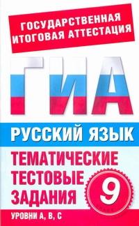 ГИА Русский язык. 9 класс. Тематические тестовые задания для подготовки к ГИА Добротина И.Г.