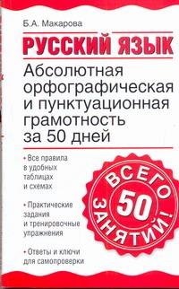 Макарова Б.А. - Русский язык. Абсолютная орфографическая и пунктуационная грамотность за 50 дней обложка книги