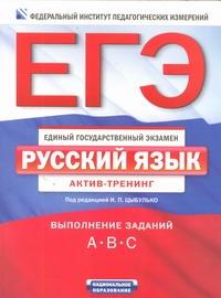 Цыбулько И.П. - ЕГЭ. ФИПИ. Русский язык. (60x90/8) Актив-тренинг: выполнение заданий A, B, C обложка книги
