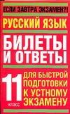 Русский язык. Билеты и ответы. 11 класс обложка книги