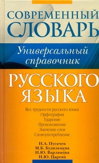 Русский язык. Все трудности языка Пугачев И.А.