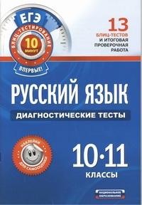 ЕГЭ Русский язык. 10-11 классы. Диагностические тесты. обложка книги