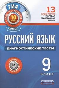 Девятова Н.М. - ГИА Русский язык. 9 класс. Диагностические тесты. обложка книги