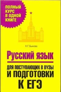 Быкова Н.Г. - ЕГЭ Русский язык. Для поступающих в вузы и подготовки к ЕГЭ обложка книги