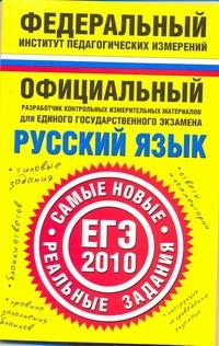 Бисеров А.Ю. - Русский язык. ЕГЭ-2010. Самые новые реальные задания обложка книги