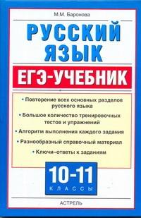 ЕГЭ Русский язык. 10-11 классы. ЕГЭ-Учебник. обложка книги
