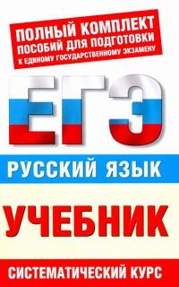 Баронова М.М. - ЕГЭ Русский язык. 10-11 классы. ЕГЭ-Учебник. обложка книги