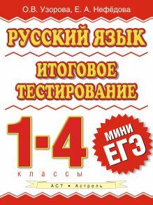 Узорова О.В. - Русский язык. Итоговое тестирование. 1 - 4 классы обложка книги