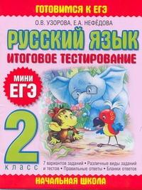 Узорова О.В., Нефедова Е.А. - Русский язык. Итоговое тестирование. 2 класс обложка книги