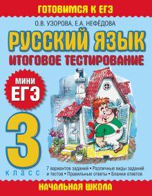 Узорова О.В. - Русский язык. Итоговое тестирование. 3 класс обложка книги