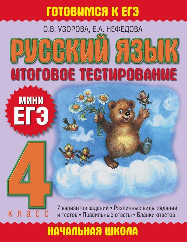 Русский язык. Итоговое тестирование. 4 класс Узорова О.В.