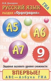 Демидова Н.И. - ГИА Русский язык. 9 класс. Орфография. обложка книги