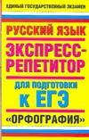 ЕГЭ Русский язык. Орфография. Экспресс-репетитор для подготовки к ЕГЭ обложка книги