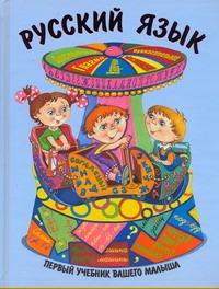 Шалаева Г.П. - Русский язык. Первый учебник вашего малыша обложка книги