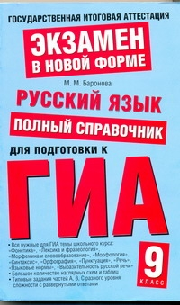 Баронова М.М. - ГИА Русский язык. 9 класс. Полный справочник для подготовки к ГИА обложка книги