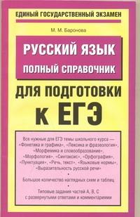 Баронова М.М. - ЕГЭ Русский язык. Полный справочник для подготовки к ЕГЭ обложка книги