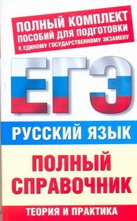 ЕГЭ Русский язык. Полный справочник для подготовки к ЕГЭ Баронова М.М.