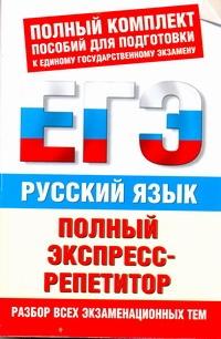 ЕГЭ-2013. ФИПИ. Русский язык. (60x90/16) Полный экспресс-репетитор обложка книги