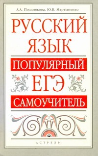 Позднякова А.А. - ЕГЭ Русский язык. Популярный ЕГЭ-самоучитель обложка книги