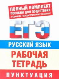 ЕГЭ Русский язык. Пунктуация. Рабочая тетрадь для подготовки к ЕГЭ обложка книги
