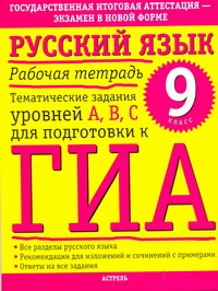 ГИА Русский язык. 9 класс. Рабочая тетрадь. ( Баронова М.М.  )