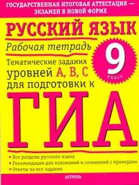 ГИА Русский язык. 9 класс. Рабочая тетрадь. обложка книги