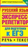 Шуваева А.В. - ЕГЭ Русский язык. Речь. Текст. Экспресс-репетитор для подготовки к ЕГЭ обложка книги