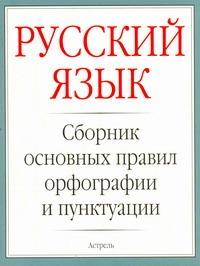 - Русский язык. Сборник основных правил орфографии и пунктуации обложка книги