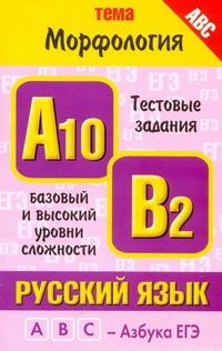 ЕГЭ Русский язык. Тема: Морфология обложка книги