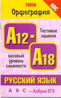 ЕГЭ Русский язык. Тема: Орфография обложка книги