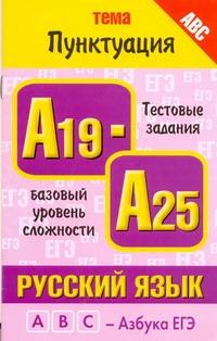 ЕГЭ Русский язык. Тема: Пунктуация обложка книги