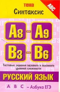 ЕГЭ Русский язык. Тема: Синтаксис обложка книги