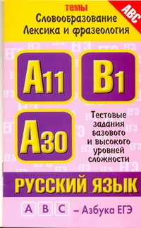 ЕГЭ Русский язык. Темы: Словообразование, Лексика и фразеология обложка книги
