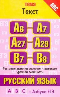 ЕГЭ Русский язык. Темы: Текст обложка книги