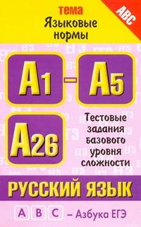 ЕГЭ Русский язык. Темы: Языковые нормы обложка книги