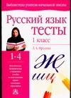 Фролова Л. А. - Русский язык. Тесты. 1 класс обложка книги